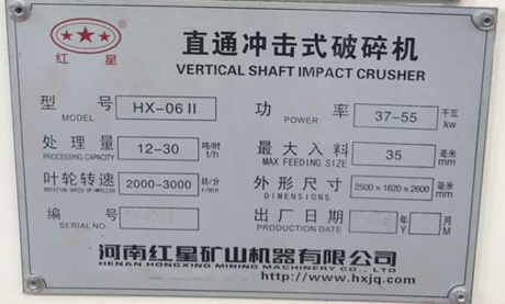 hx-06II型制砂机,处理量,功率,最大进料