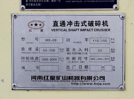 hx-09制砂机,功率110-150kw,处理量55-100每时