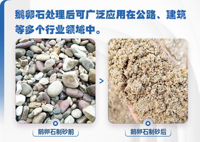 鹅卵石制砂物料图