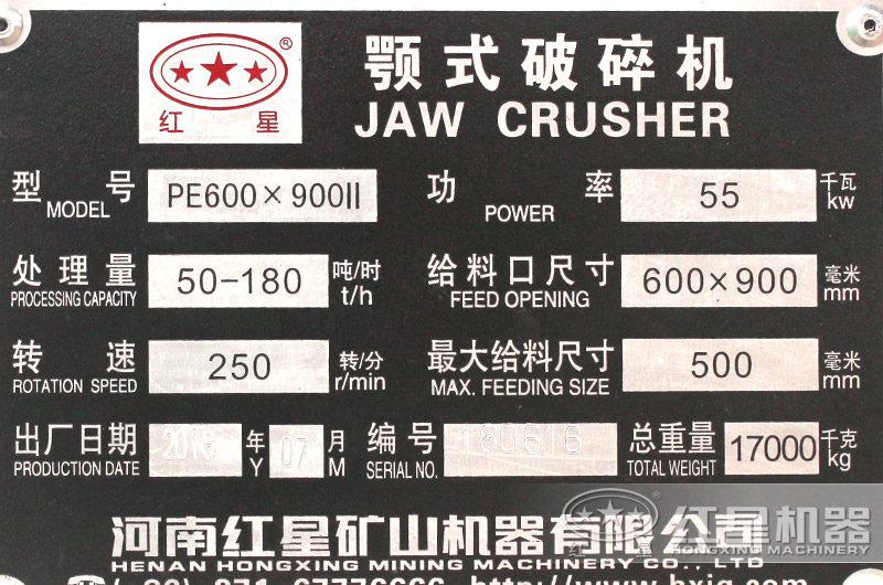 69颚式破碎机,功率55kw,处理量50-180吨每小时,给料口600-900mm
