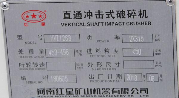 HVI1263大功率制砂机,时产453吨-498吨,进料不能大于50mm
