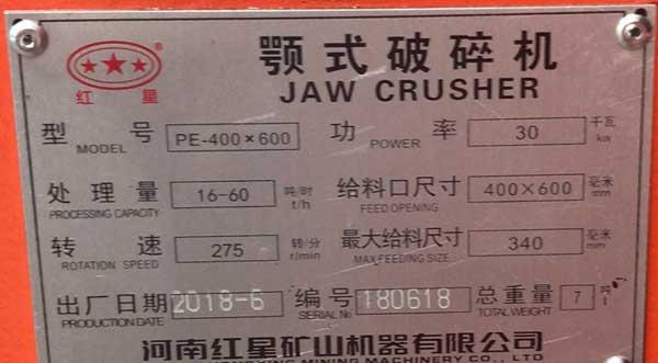 46鄂破机型号参数产量耗电量