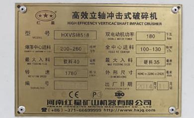 HXVSI8518制砂机