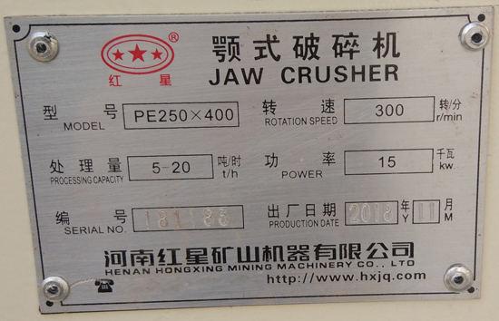 PE250-400颚式破碎机,处理量5-20吨/时,功率15kw,转速300转/分