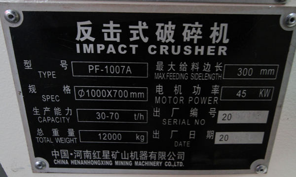 PF-1007A反击式可以提现的二八杠,产量,功率,规格
