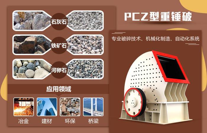 PCZ型重锤式破碎机物料图