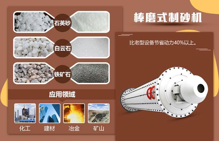 棒磨式制砂机性能优