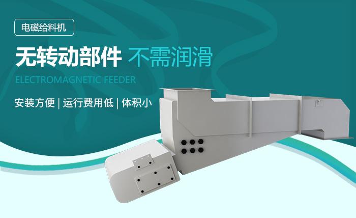 煤矸石电磁给料机性能优势