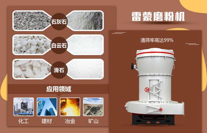 雷蒙磨粉机适用范围