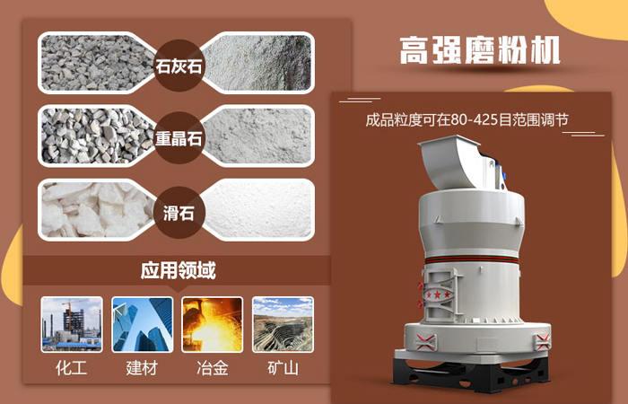 高强磨粉机应用领域