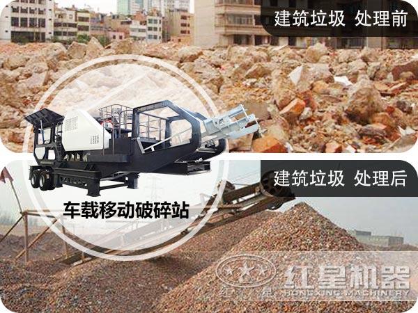 建筑垃圾粉碎前和粉碎后效果