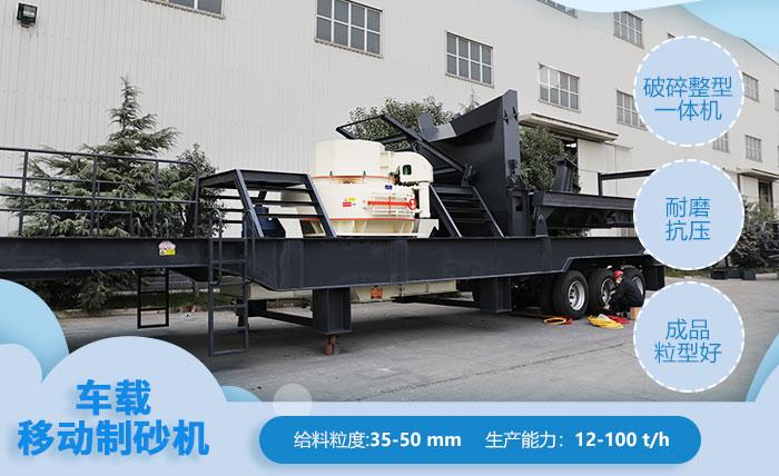 车载移动制砂机性能优势