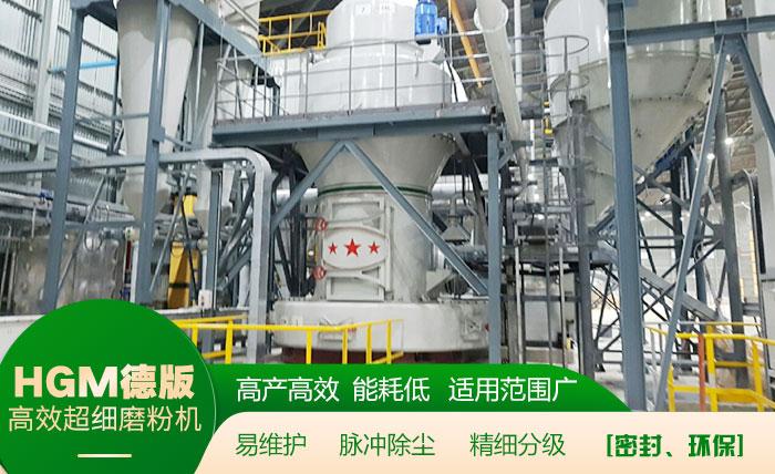 方解石制粉机-800目超细制粉机性能