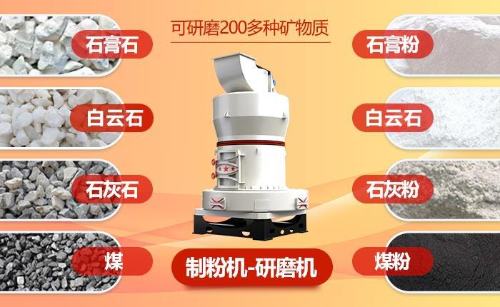 白云石制粉机-研磨机