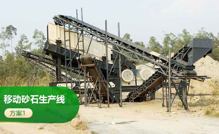 车载移动砂石生产线方1