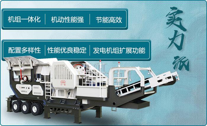 车载移动砂石生产线优势
