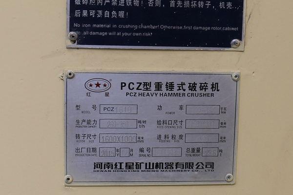 pcz1610重锤破型号参数