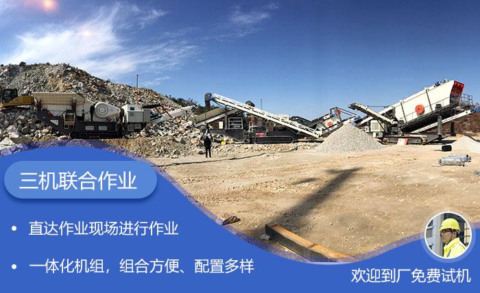 可移动砂石生产线设备性能