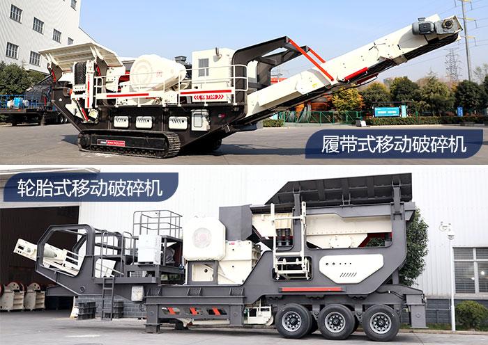 可移动砂石生产线设备