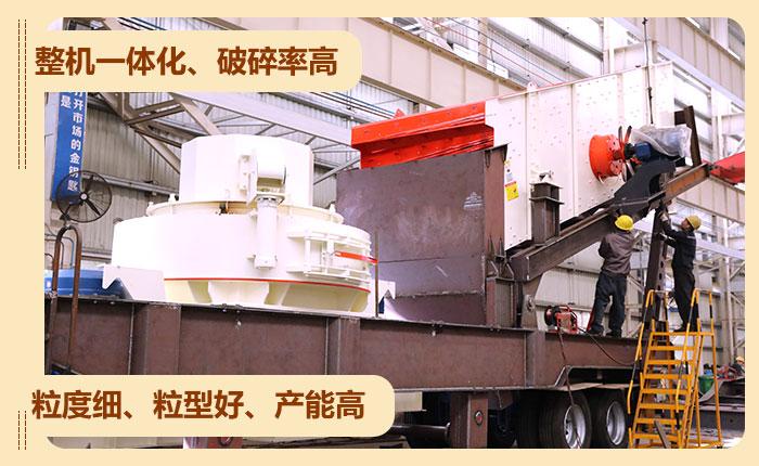 移动式制砂机设备性能
