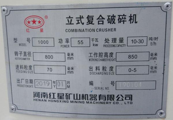 1000型立式复合破碎机型号参数产量进料粒度
