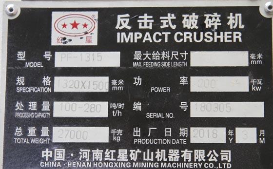 1315反击可以提现的二八杠功率产量规格型号