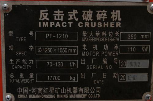 1210反击破铭牌,1210反击破产量功率
