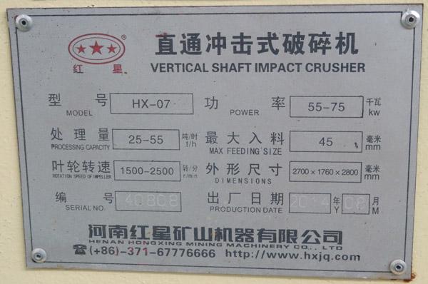hx07小型小功率磕沙机