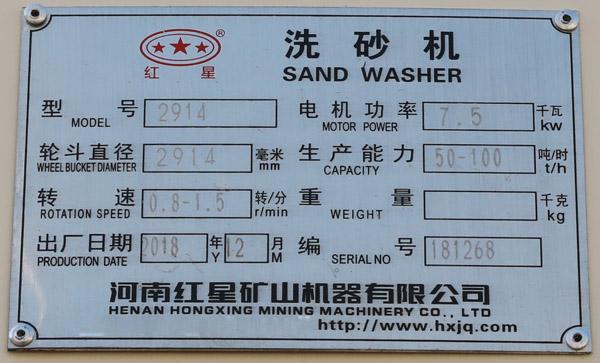 2914洗砂机铭牌