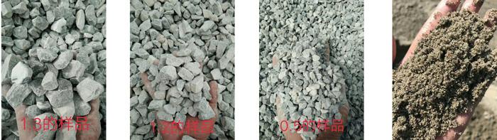石子破碎筛分后的成品