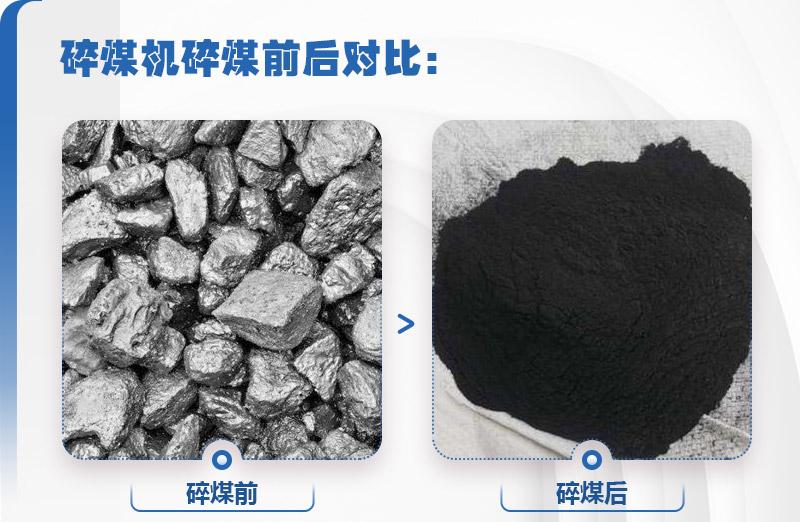 碎煤机碎煤效果