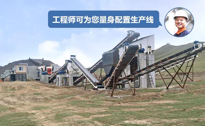 碎石生产线配置