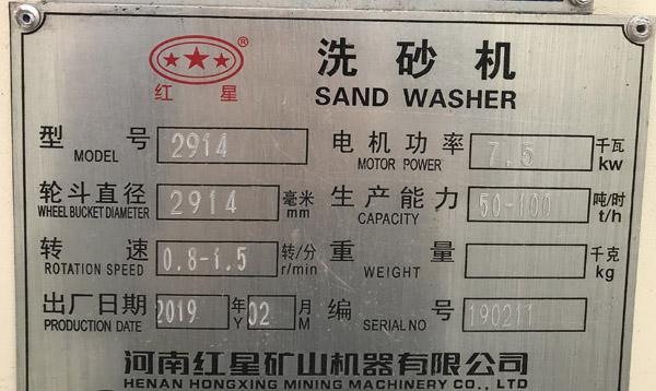 2914洗砂机具体参数