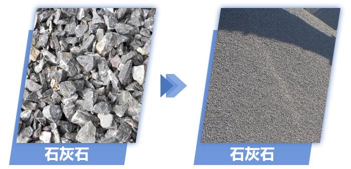 石灰石制沙成品