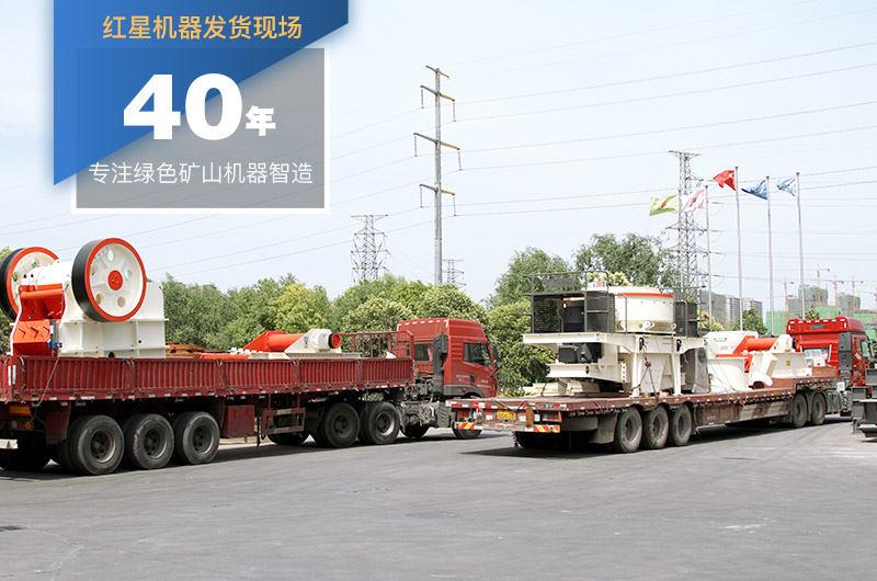 红星机器大型机制砂设备生产厂家