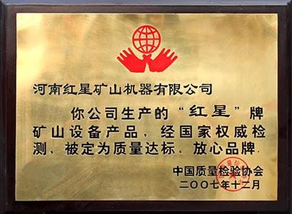 红星厂家荣誉证书