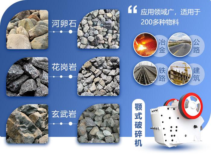 颚式石头粉碎机粉碎效果图
