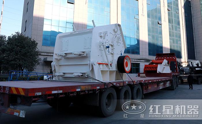 湖南用户订了一台红星反击式破碎机,于当天发货