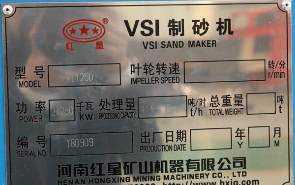 HVI1250直通冲击破碎机参数型号铭牌