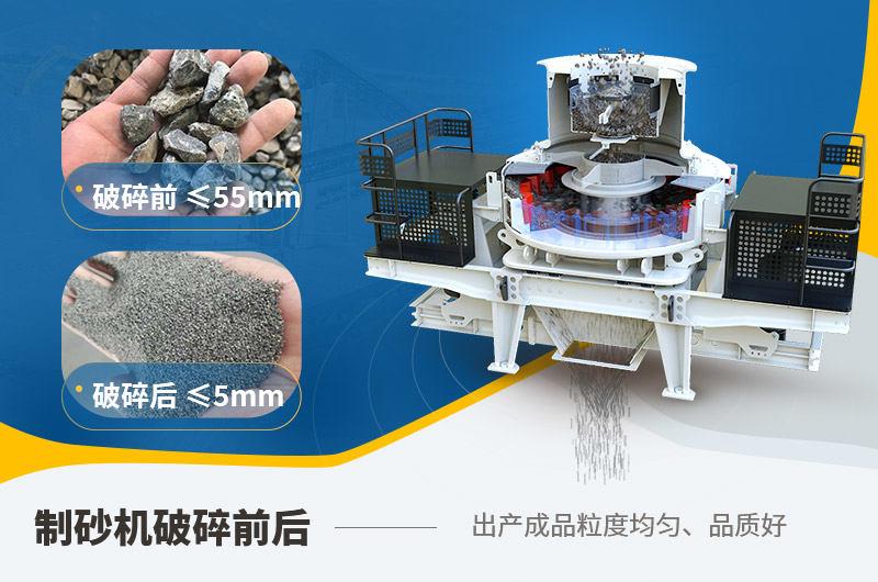 制砂机加工物料使用范围