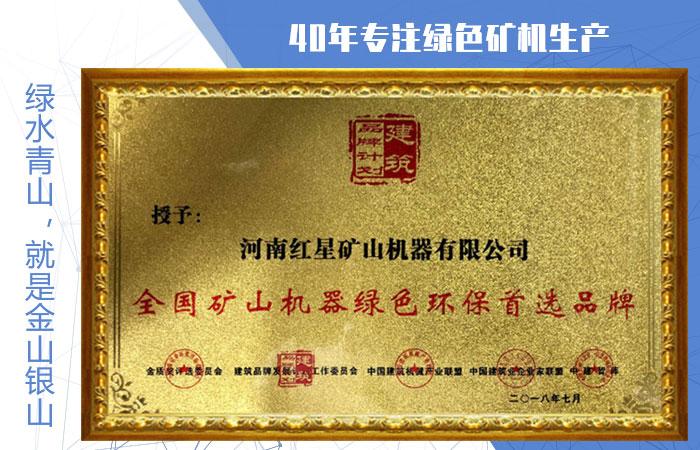红星设备环评证书