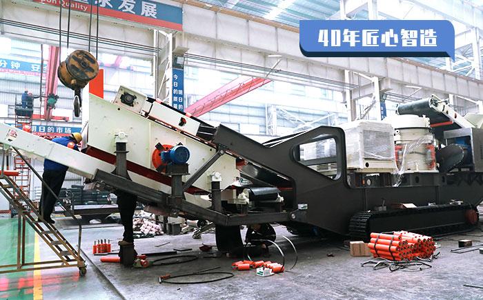 红星履带移动式破碎机生产车间