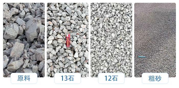 大块砂石原料破碎之后的不同粒度