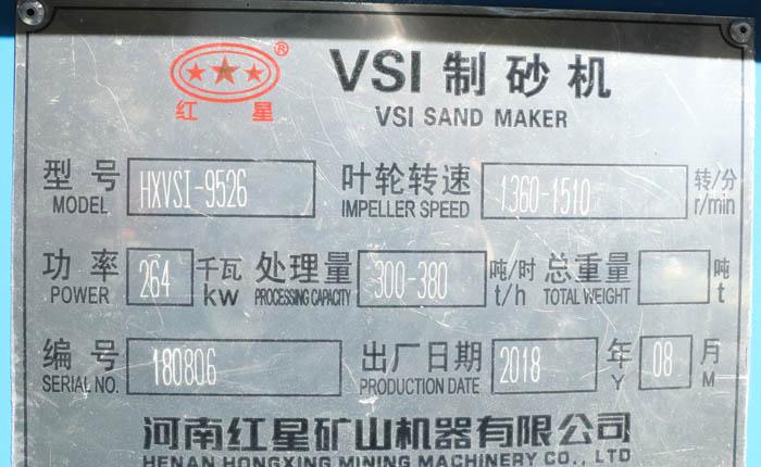 9526型制沙机铭牌