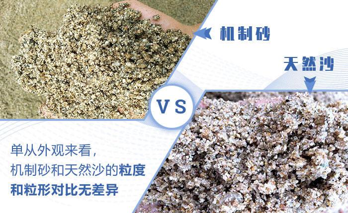 机制砂与天然沙的对比