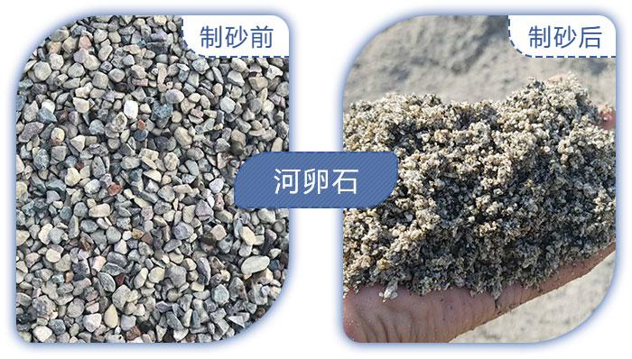 河卵石制沙前后成品