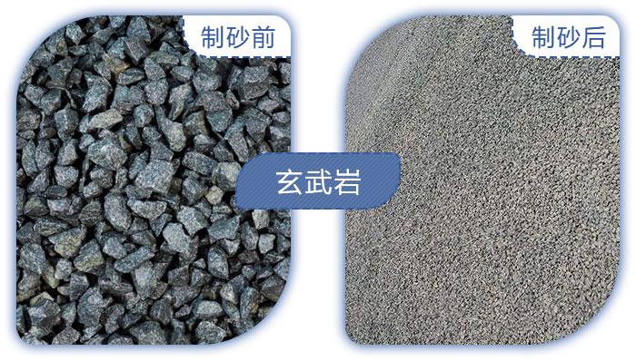 玄武岩制沙成品