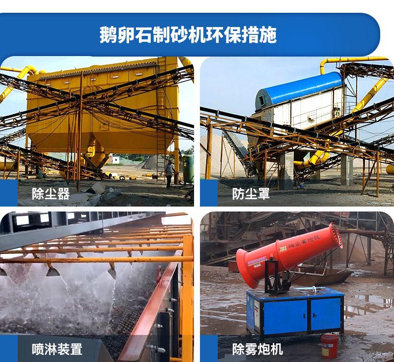 环保制砂机现场环保措施