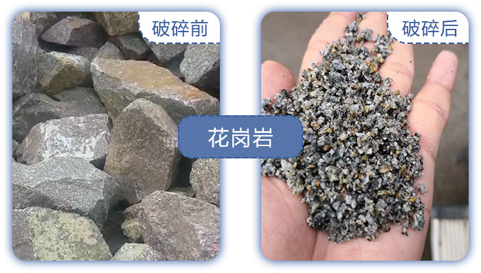 花岗岩处理成品