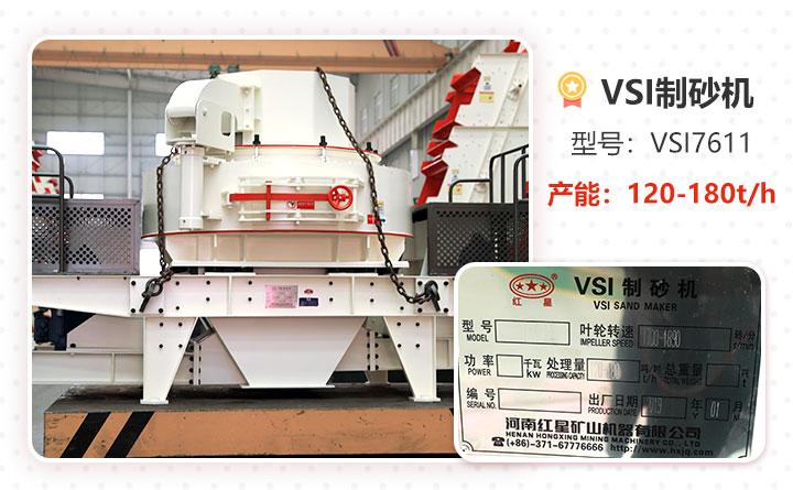 HXVSI-7611冲击式制砂机